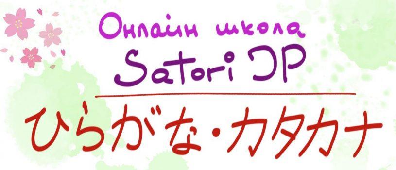 Быстрый способ выучить японский алфавит за 5 шагов