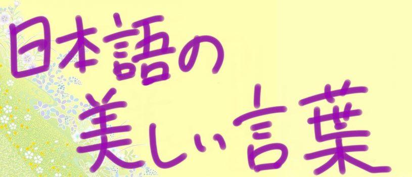 Современные красивые японские слова