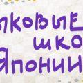 yazykovye-shkoly-v-yaponii