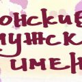 yaponskie-muzhskie-imena